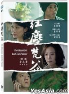The Mountain and The Painter (2017) (DVD) (Taiwan Version)