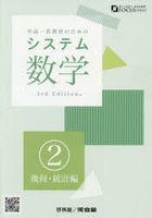 shisutemu suugaku 2 mondaishiyuu kika toukeihen fuo kasu shiri zu FOCUS SERIES