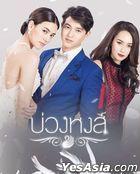 Buang Hong (2017) (DVD) (Ep. 1-12) (End) (Thailand Version)
