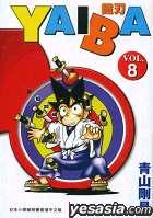 Yaiba Vol.8