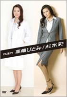Joyuryoku - Takahashi Hitomi / Sugimoto Aya (DVD) (Japan Version)