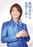 Hikawa Kiyoshi Tokusen PV Collection Vol.2  (Japan Version)