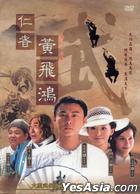 仁者黄飞鸿 (DVD) (完) (台湾版)