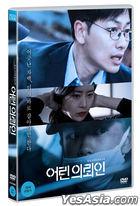 My First Client (DVD) (Korea Version)