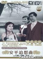 An Ping Zhui Xiang Qu (DVD) (Taiwan Version)