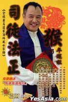 Si Tu Fa Zheng Hou Nian Yun Cheng2016