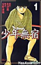 Shao Nian Wu Su (Vol.1-6) (End)