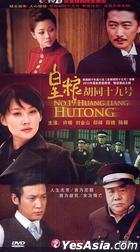 No.19 Huang Liang Hotong (DVD) (End) (China Version)