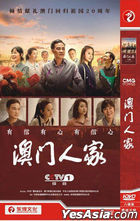 Ao Men Ren Jia (2019) (H-DVD) (Ep. 1-32) (End) (China Version)
