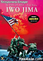 Iwo Jima (VCD) (Hong Kong Version)
