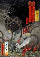 the GazettE WORLD TOUR16 DOCUMENTARY DOGMATIC -TROIS- [BLU-RAY] (Japan Version)
