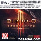 Diablo III (Xin Shou Ru Men Ban) (Traditional Chinese Version) (DVD Version)