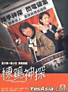 To Catch The Uncatchable (DVD) (End) (English Subtitled) (TVB Drama)