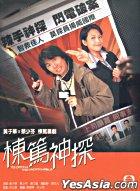 栋笃神探 (DVD) (完) (中英文字幕) (TVB剧集)