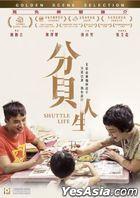 分貝人生 (2017) (DVD) (香港版)