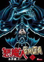 Devilman Saga (Vol.6)