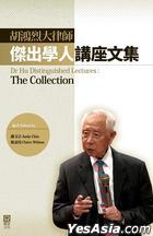 Hu Hong Lie Da Lu Shi Jie Chu Xue Ren Jiang Zuo Wen Ji