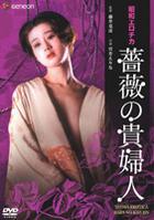 Showa Erotica Bara no Kifujin (Japan Version)
