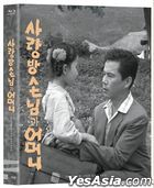 My Mother and Her Guest (1961) (Blu-ray) (Korea Version)