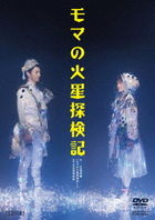 Moma no Kasei Tanken Ki (2020) (DVD) (Japan Version)