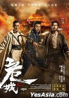 Call of Heroes (2016) (DVD) (Taiwan Version)