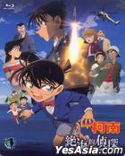 Detective Conan: Private Eye In The Distant Sea (The Movie) (Blu-ray) (Taiwan Version)