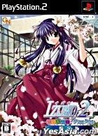 IZUMO 2 Gakuen Kyousoukyoku Double Tact (First Press Limited Edition) (Japan Version)