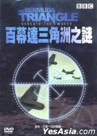 The Bermuda Triangle - Beneath The Waves (DVD) (Taiwan Version)