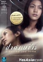 I Carried You Home (DVD) (Thailand Version)