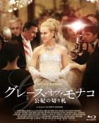 Grace of Monaco (Blu-ray) (Japan Version)