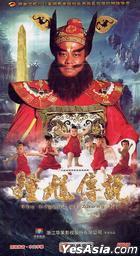 锺馗传说 (H-DVD) (经济版) (完) (中国版)