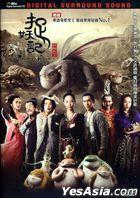 捉妖記 (2015/香港, 中国) (DVD) (香港版)