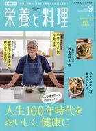 Eiyou to Ryori 01923-09 2020