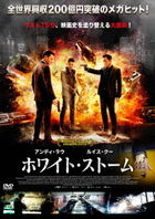The White Storm 2 - Drug Lords (DVD) (Japan Version)
