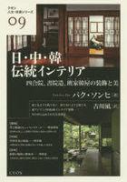 nitsuchiyuukan dentou interia shigouin shiyoinzukuri panga hanoku no soushiyoku to bi kuon jimbun shiyakai shiri zu 9
