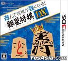Ginsei Shougi DX (3DS) (Japan Version)