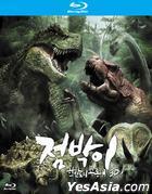 Tarbosaurus (Blu-ray) (2D + 3D) (Korea Version)