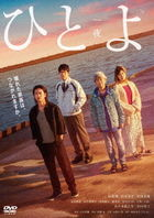 One Night (DVD) (Japan Version)
