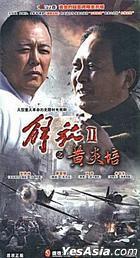 Jie Fang 2 Zhi Huang Yan Pei (DVD) (End) (China Version)