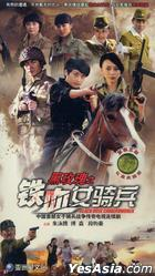 Black Rose Cavalrywomen (H-DVD) (End) (China Version)