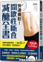 快速瘦肚!間歇性斷食減醣全書:減醣權威醫師實證,一週瘦3公斤,速減內臟脂肪、擊退糖尿病!