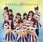 Idol College no Tsutaetai Koto (Normal Edition)(Japan Version)