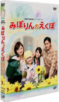Miporin no Ekubo - 24 Hour Television Special Drama 2010 (DVD) (Japan Version)