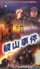 Ji Shan Shi Jian Xin Zhong Guo Zheng Quan Zhen Ya Fan Ge Ming Bao Dong De Shi Mo (VCD) (China Version)