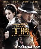 Who Is Undercover (2014) (VCD) (Hong Kong Version)