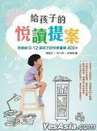 Gei Hai Zi De Yue Du Ti An _ _ Lao Shi Gei0-12 Sui Hai Zi De Kuai Le Shu Dan400+