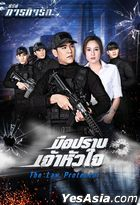 The Law Protector (2017) (DVD) (Ep. 1-10) (End) (Thailand Version)