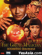 The Great Magician (2012) (DVD) (Thailand Version)