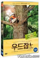 哪啊哪啊- 神去村 (DVD) (韓國版)