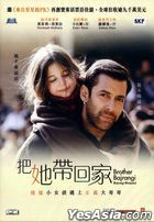 Brother Bajrangi (2015) (DVD) (Hong Kong Version)